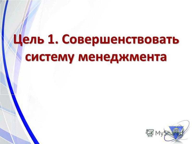 Цель 1. Совершенствовать систему менеджмента 2
