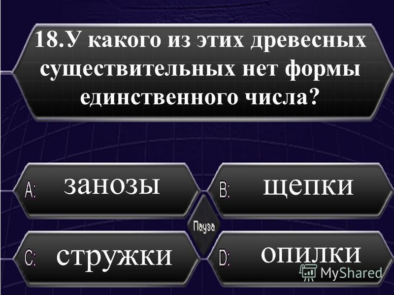 17. Сколько названий дней недели в русском языке являются существительными женского рода? четыре два пять три