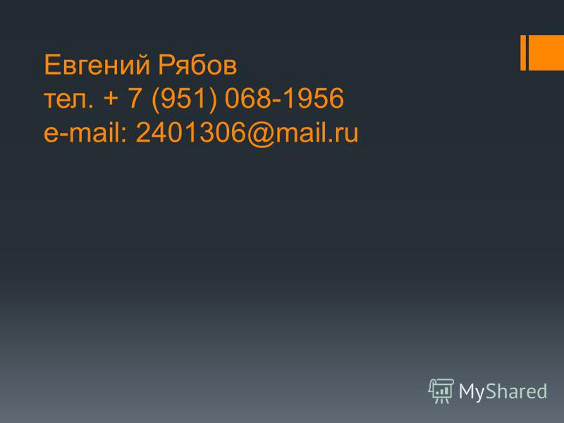 Евгений Рябов тел. + 7 (951) 068-1956 e-mail: 2401306@mail.ru
