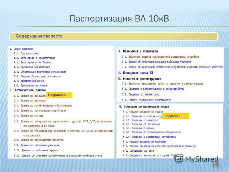 Паспортизация ВЛ 10кВ Содержание паспорта Подробнее…