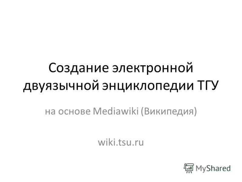 Создание электронной двуязычной энциклопедии ТГУ на основе Mediawiki (Википедия) wiki.tsu.ru