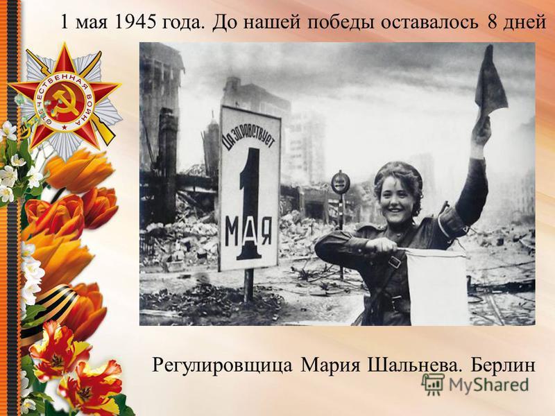 1 мая 1945 года. До нашей победы оставалось 8 дней Регулировщица Мария Шальнева. Берлин