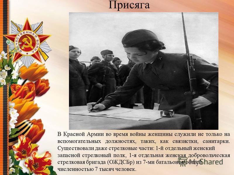 В Красной Армии во время войны женщины служили не только на вспомогательных должностях, таких, как связистки, санитарки. Существовали даже стрелковые части: 1-й отдельный женский запасной стрелковый полк, 1-я отдельная женская добровольческая стрелко