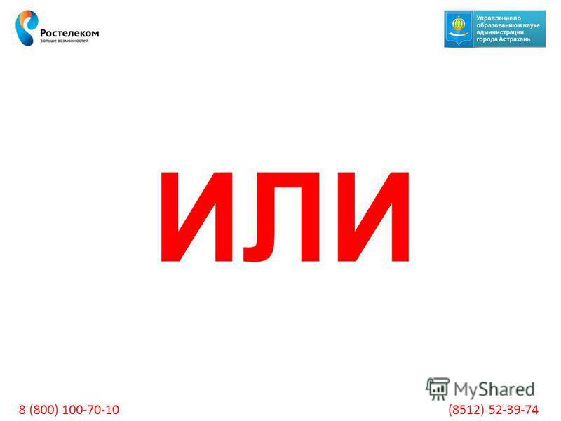 КАК ВСТАТЬ В ОЧЕРЕДЬ Г. АСТРАХАНЬ СПОСОБ 1 Подать заявление в Интернете на сайте http://www.gosuslugi.ru/ 8 (800) 100-70-10 (8512) 52-39-74