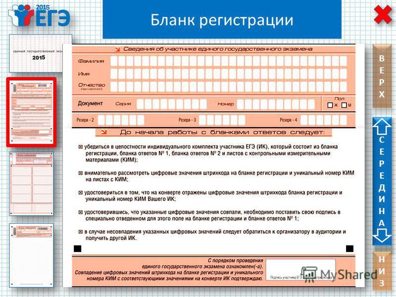 5 5 Бланк регистрации СЕРЕДИНАСЕРЕДИНА НИЗНИЗ ВЕРХВЕРХ