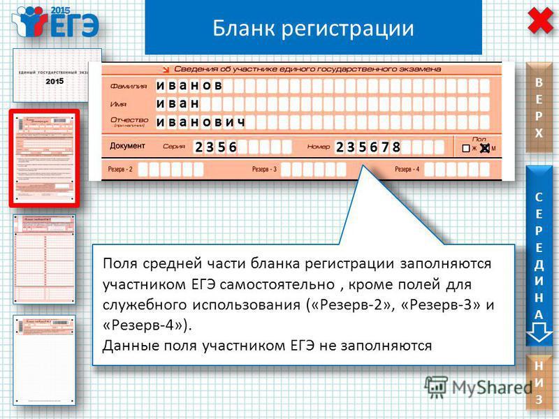 5 5 СЕРЕДИНАСЕРЕДИНА НИЗНИЗ ВЕРХВЕРХ Поля средней части бланка регистрации заполняются участником ЕГЭ самостоятельно, кроме полей для служебного использования («Резерв-2», «Резерв-3» и «Резерв-4»). Данные поля участником ЕГЭ не заполняются и в а н о
