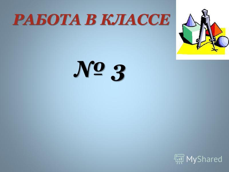 РАБОТА В КЛАССЕ 3 3 3 3 3
