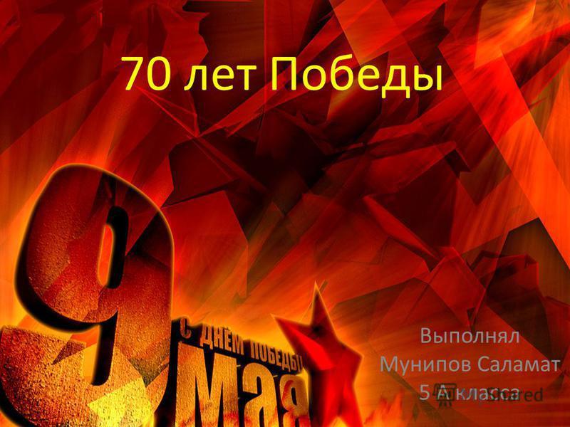 70 лет Победы Выполнял Мунипов Саламат 5 А класса