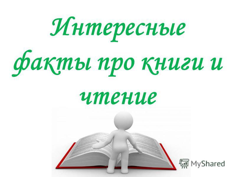 Интересные факты про книги и чтение