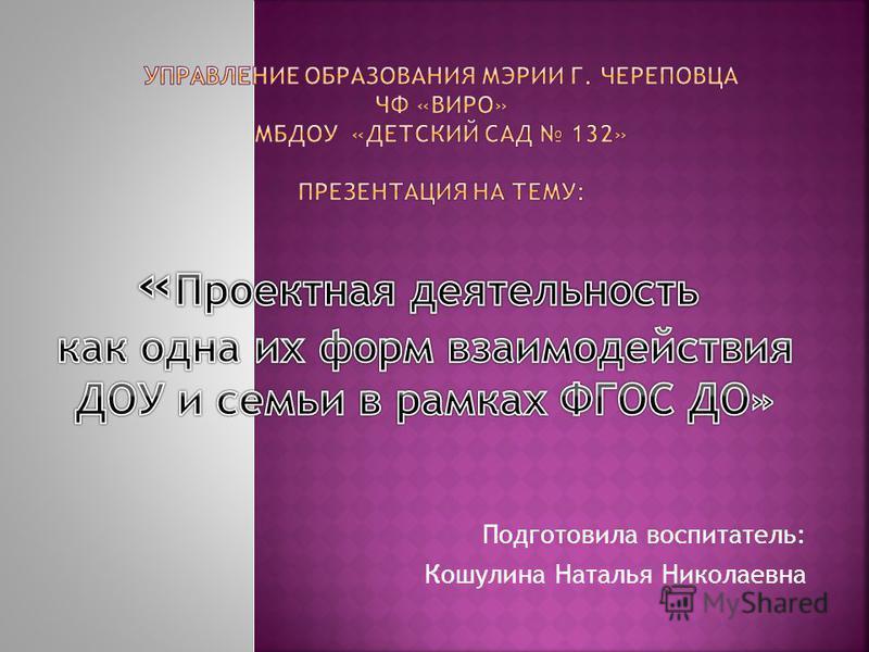 Подготовила воспитатель: Кошулина Наталья Николаевна