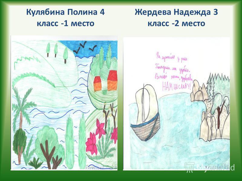 Кулябина Полина 4 класс -1 место Жердева Надежда 3 класс -2 место