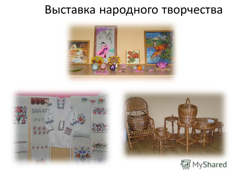 Выставка народного творчества