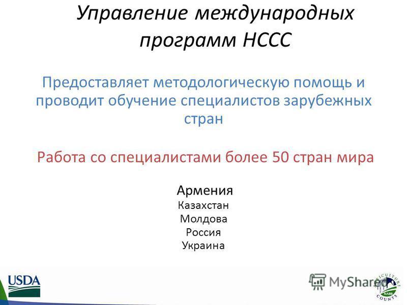 Управление международных программ НССС Предоставляет методологическую помощь и проводит обучение специалистов зарубежных стран Работа со специалистами более 50 стран мира Армения Казахстан Молдова Россия Украина