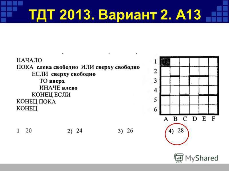 ТДТ 2013. Вариант 2. А13