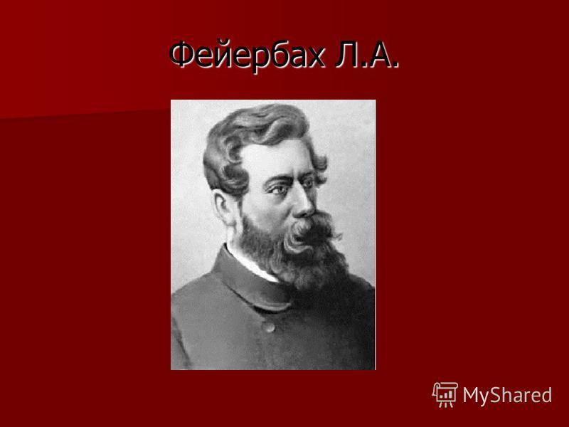 Фейербах Л.А.