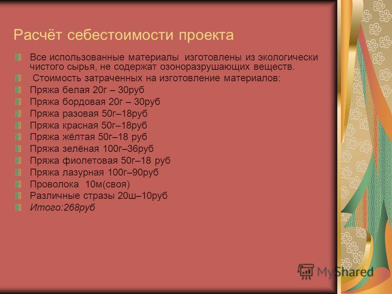 Технологическая карта изготовления изделия п/п Описание операции Графическое изображение Инструменты 1)Выбор крючка Крючок (2.5) 2)Выбор пряжи Пряжа(акрил) 3)Подготовка проволоки Проволока(медная,тонкая и толстая) 4)Подбор вазы Стеклянная бутылка для