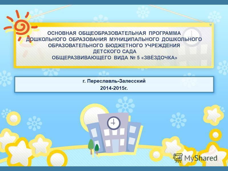г. Переславль-Залесский 2014-2015 г.