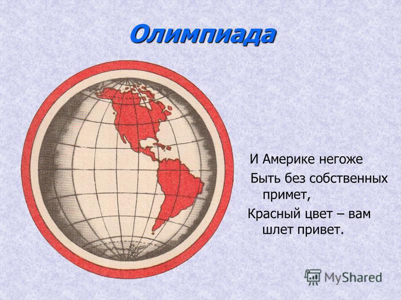 Олимпиада И Америке негоже Быть без собственных примет, Красный цвет – вам шлет привет.