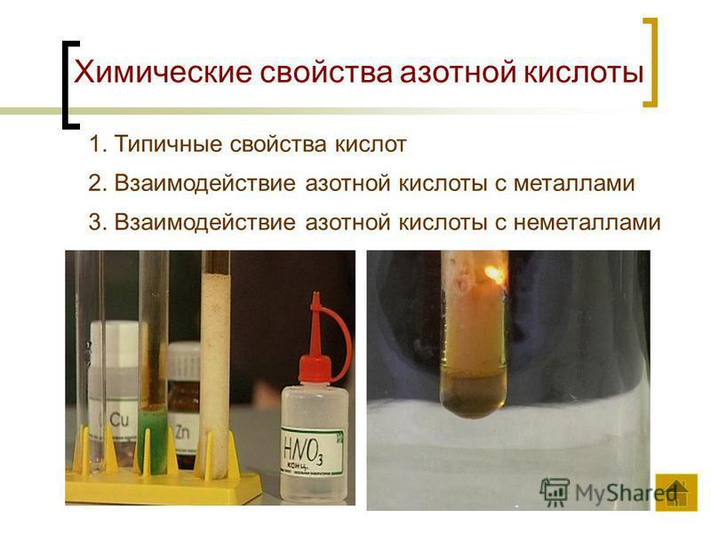 Химические свойства азотной кислоты 1. Типичные свойства кислот 2. Взаимодействие азотной кислоты с металлами 3. Взаимодействие азотной кислоты с неметаллами