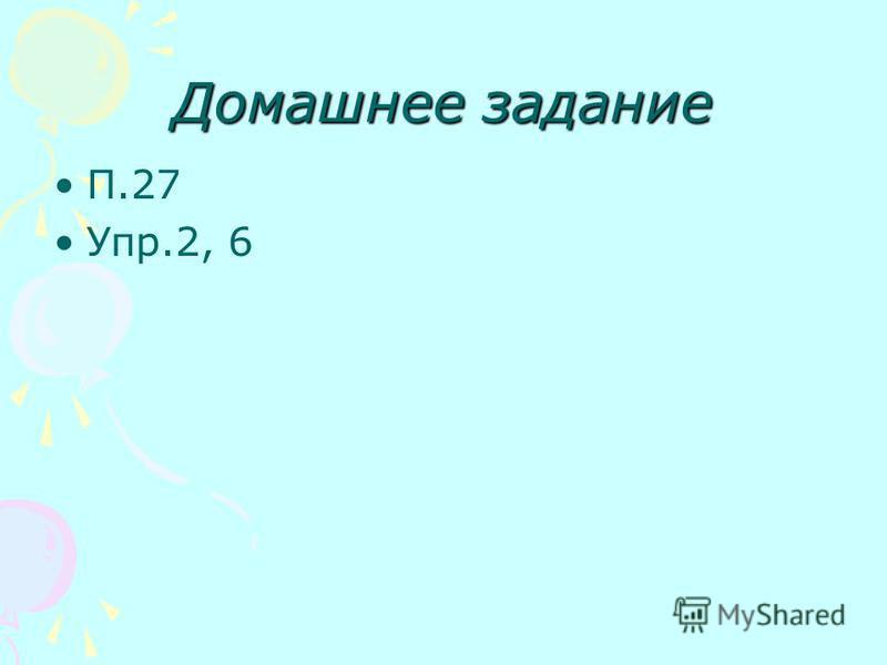 Домашнее задание П.27 Упр.2, 6
