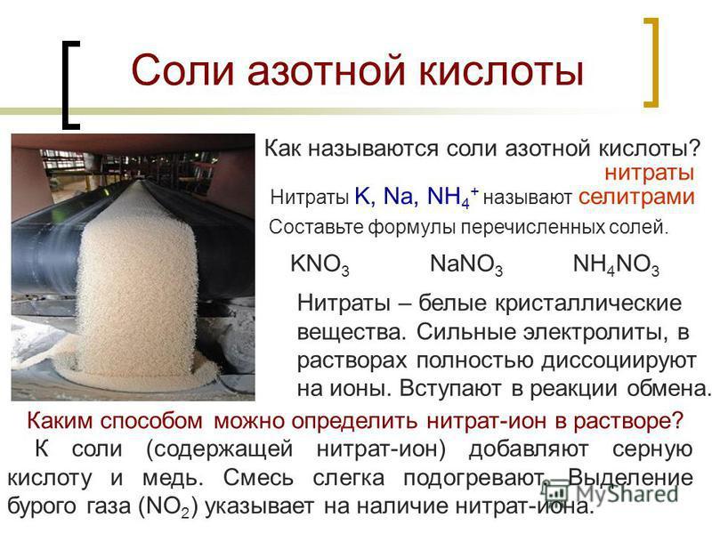 Соли азотной кислоты Как называются соли азотной кислоты? нитраты Нитраты K, Na, NH 4 + называют селитрами Составьте формулы перечисленных солей. KNO 3 NaNO 3 NH 4 NO 3 Нитраты – белые кристаллические вещества. Сильные электролиты, в растворах полнос