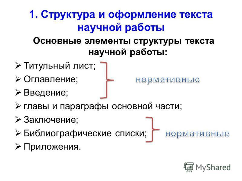 1. Структура и оформление текста научной работы