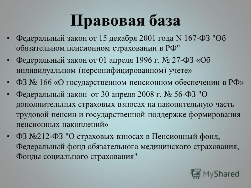 Правовая база Федеральный закон от 15 декабря 2001 года N 167-ФЗ