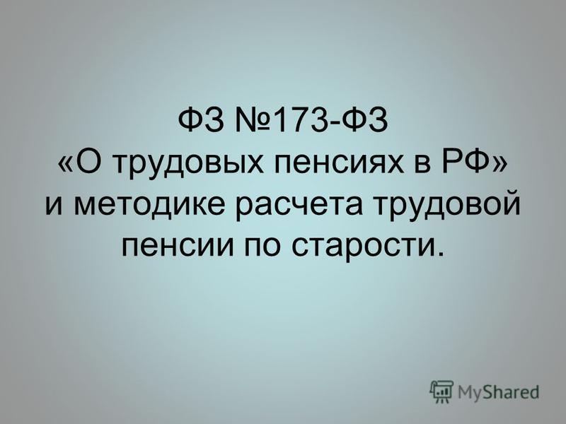 ФЗ 173-ФЗ «О трудовых пенсиях в РФ» и методике расчета трудовой пенсии по старости.