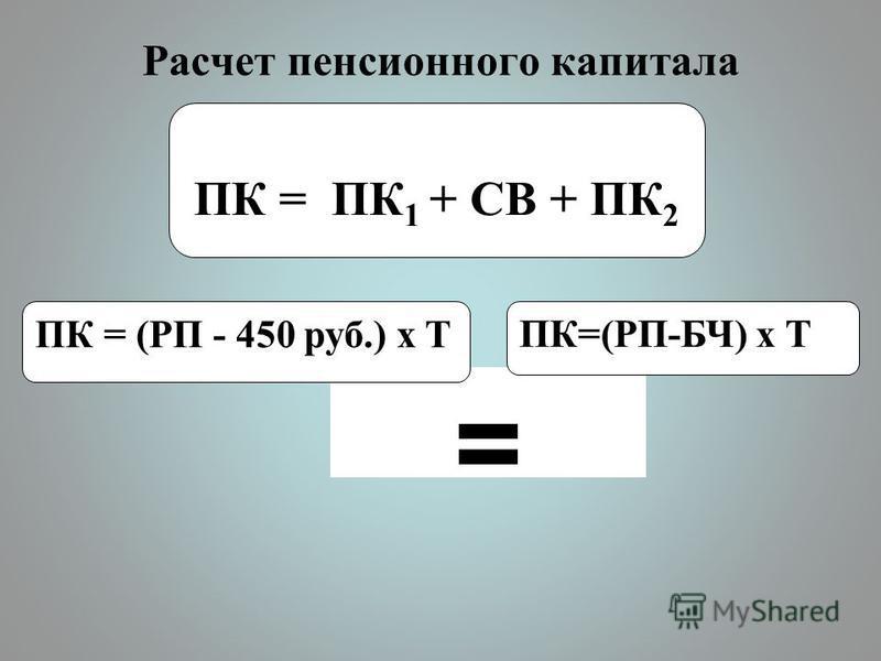 Расчет пенсионного капитала ПК = ПК 1 + СВ + ПК 2 = ПК=(РП-БЧ) х Т ПК = (РП - 450 руб.) x T