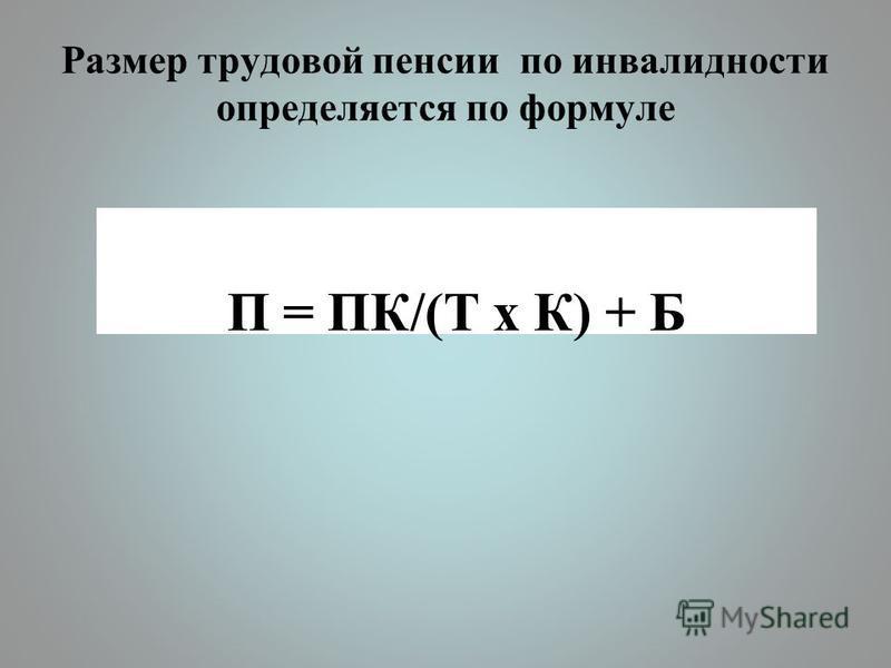 Размер трудовой пенсии по инвалидности определяется по формуле П = ПК/(Т х К) + Б