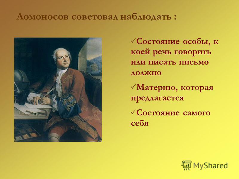 Состояние особы, к коей речь говорить или писать письмо должно Материю, которая предлагается Состояние самого себя Ломоносов советовал наблюдать :