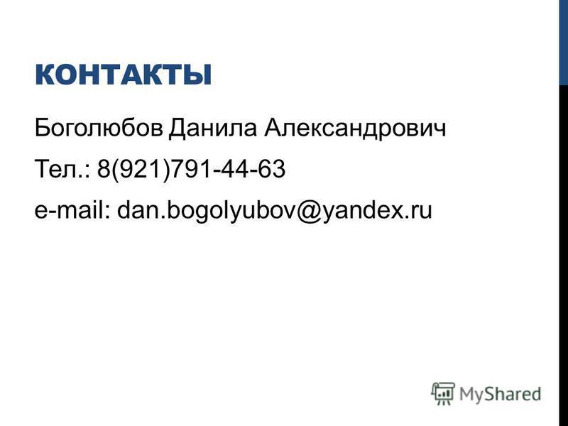 КОНТАКТЫ Боголюбов Данила Александрович Тел.: 8(921)791-44-63 e-mail: dan.bogolyubov@yandex.ru