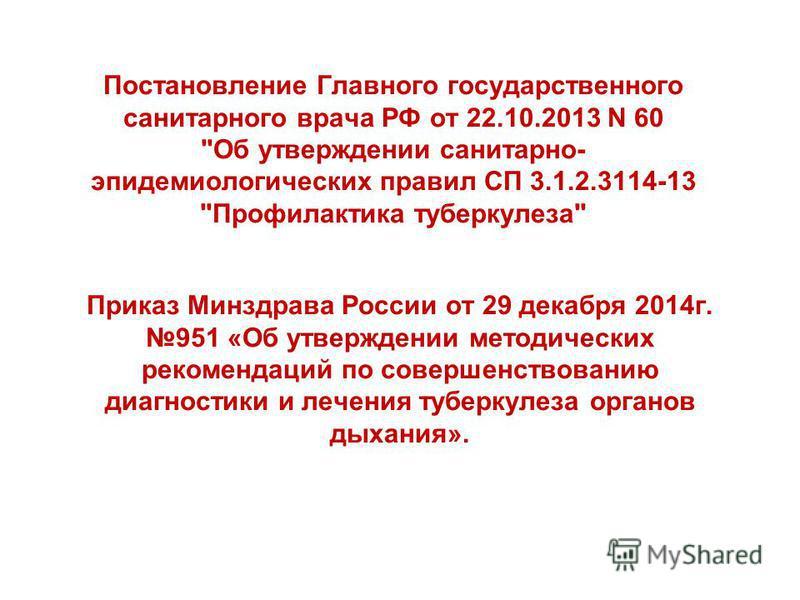 Постановление Главного государственного санитарного врача РФ от 22.10.2013 N 60