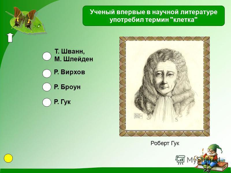 Ученый впервые в научной литературе употребил термин клетка Т. Шванн, М. Шлейден Р. Вирхов Р. Броун Р. Гук Роберт Гук