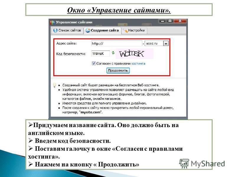 Окно «Управление сайтами». Придумаем название сайта. Оно должно быть на английском языке. Введем код безопасности. Поставим галочку в окне «Согласен с правилами хостинга». Нажмем на кнопку « Продолжить»