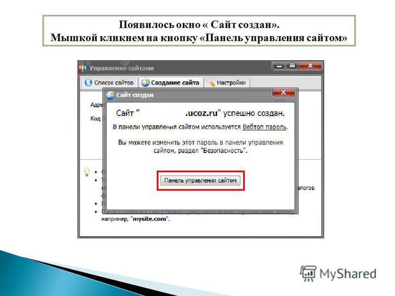 Появилось окно « Сайт создан». Мышкой кликнем на кнопку «Панель управления сайтом»
