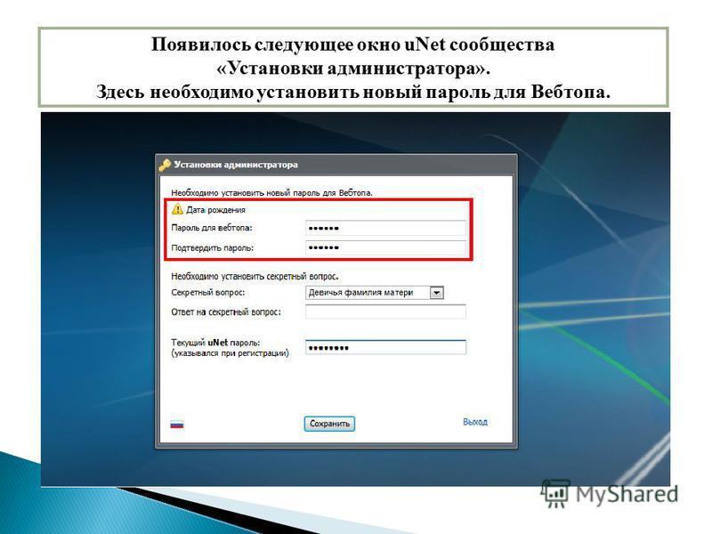 Появилось следующее окно uNet сообщества «Установки администратора». Здесь необходимо установить новый пароль для Вебтопа.
