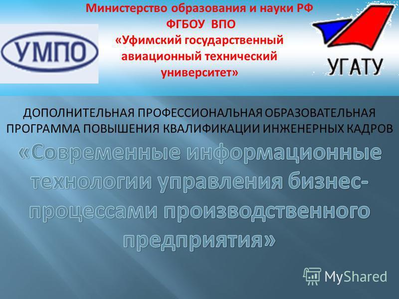 Министерство образования и науки РФ ФГБОУ ВПО «Уфимский государственный авиационный технический университет»