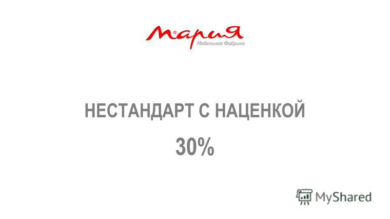 НЕСТАНДАРТ С НАЦЕНКОЙ 30%