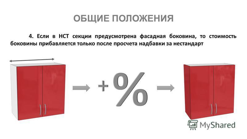 4. Если в НСТ секции предусмотрена фасадная боковина, то стоимость боковины прибавляется только после просчета надбавки за нестандарт ОБЩИЕ ПОЛОЖЕНИЯ