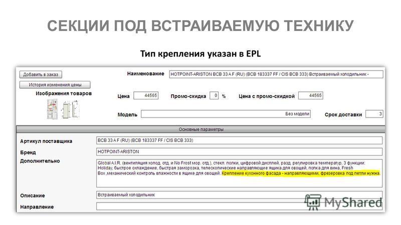 Тип крепления указан в EPL
