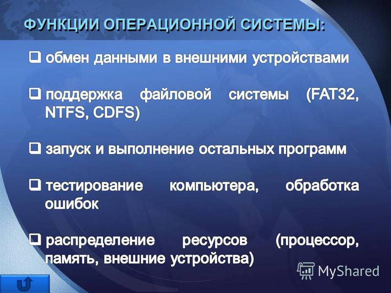 ФУНКЦИИ ОПЕРАЦИОННОЙ СИСТЕМЫ: