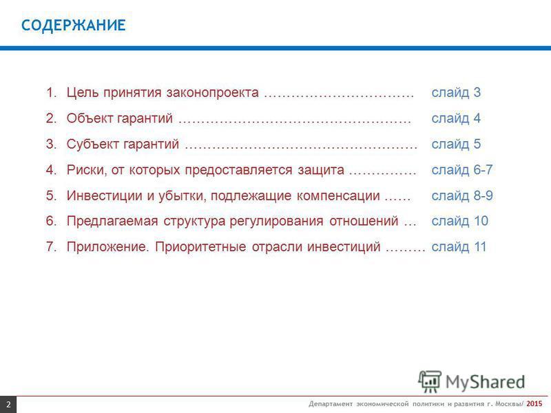 2 Департамент экономической политики и развития г. Москвы/ 2015 СОДЕРЖАНИЕ 1. Цель принятия законопроекта ……………………………слайд 3 2. Объект гарантий ……………………………………………слайд 4 3. Субъект гарантий ……………………………………………слайд 5 4.Риски, от которых предоставляется