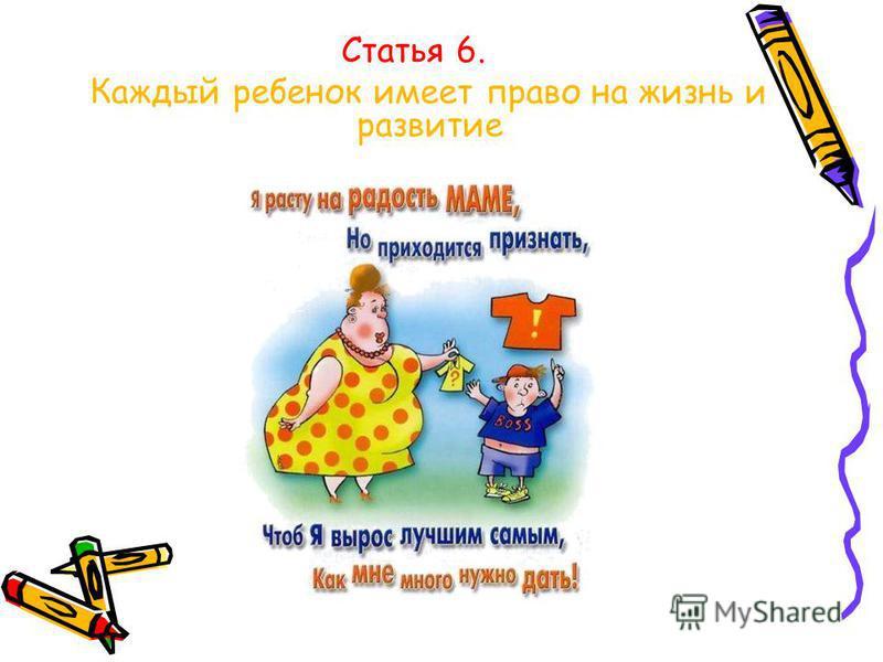 Статья 6. Каждый ребенок имеет право на жизнь и развитие