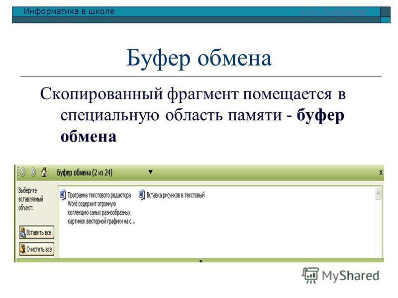 Информатика в школе www.klyaksa.netwww.klyaksa.net Буфер обмена Скопированный фрагмент помещается в специальную область памяти - буфер обмена