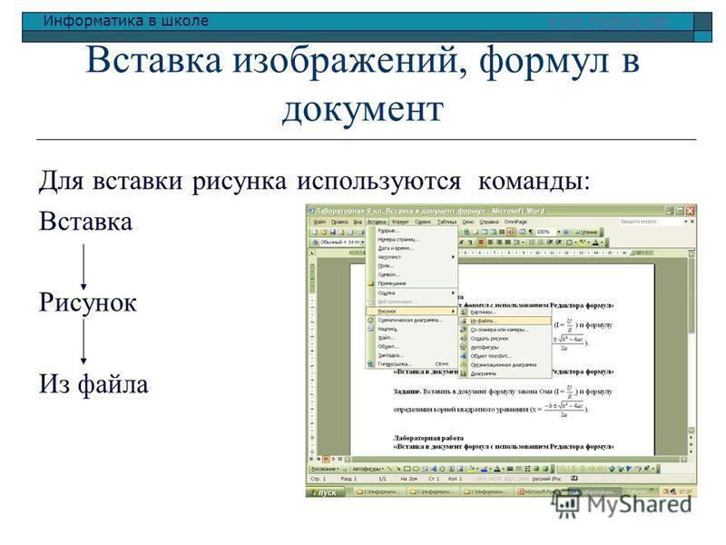 Информатика в школе www.klyaksa.netwww.klyaksa.net Вставка изображений, формул в документ Для вставки рисунка используются команды: Вставка Рисунок Из файла