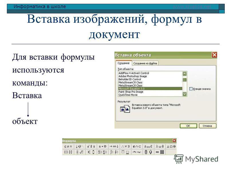 Информатика в школе www.klyaksa.netwww.klyaksa.net Вставка изображений, формул в документ Для вставки формулы используются команды: Вставка объект