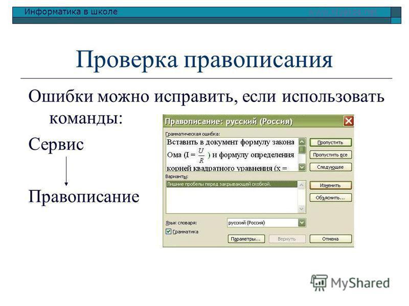Информатика в школе www.klyaksa.netwww.klyaksa.net Проверка правописания Ошибки можно исправить, если использовать команды: Сервис Правописание