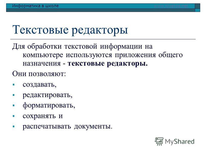 Информатика в школе www.klyaksa.netwww.klyaksa.net Текстовые редакторы Для обработки текстовой информации на компьютере используются приложения общего назначения - текстовые редакторы. Они позволяют: создавать, редактировать, форматировать, сохранять