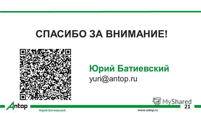 www.antop.ru Юрий Батиевский 21 СПАСИБО ЗА ВНИМАНИЕ! Юрий Батиевский yuri@antop.ru